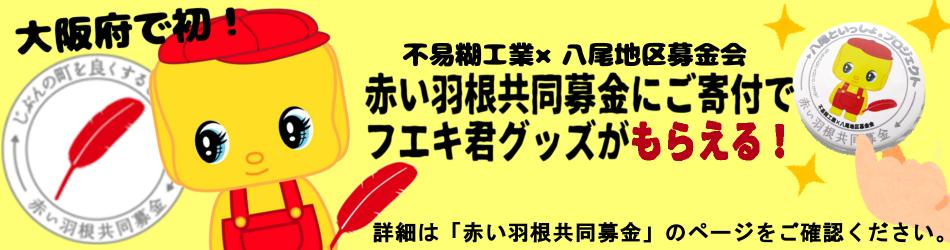 円 10 八尾 市 金 万 給付